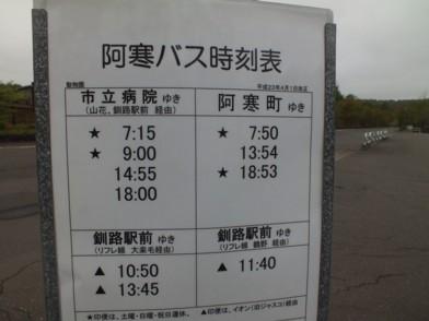 201264_kusiro_001